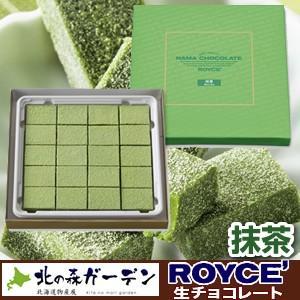 ロイズ ROYCE 生チョコレート (抹茶)|kitanomori