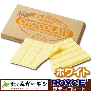 ロイズ ROYCE 板チョコレート110g  ホワイト ロイズの正規取扱店舗(dk-2 dk-3) kitanomori