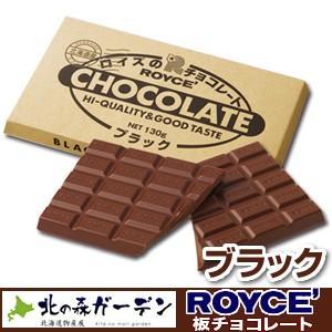 ロイズ ROYCE 板チョコレート130g  ブラック ロイズの正規取扱店舗(dk-2 dk-3)|kitanomori