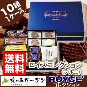 ロイズ ROYCE コレクション  ブルー ROYCE 10箱入1ケース|kitanomori