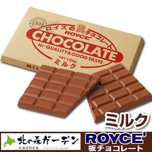 ロイズ ROYCE 板チョコレート125g  ミルク ロイズの正規取扱店舗(dk-2 dk-3)|kitanomori