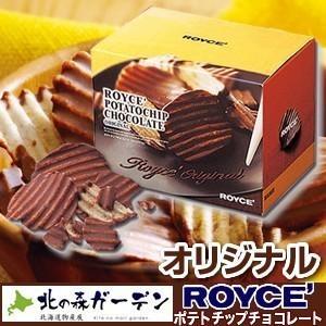 <送料込>ロイズ ROYCE ポテトチップチョコレート 12箱セット ロイズの正規取扱店舗(dk-2 dk-3)|kitanomori