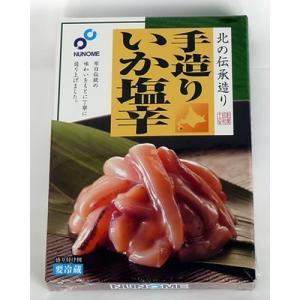 布目 手造りいか塩辛 北の伝承造り 北海道お土産ギフト dk-2dk-3|kitanomori