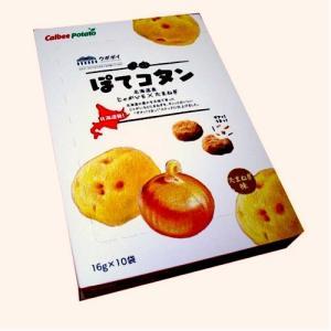 カルビーポテト ぽてコタン 10袋入り 北海道お土産ギフト|kitanomori