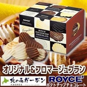 ロイズ ポテトチップスチョコ[オリジナル&フロマージュブラン] 内容量 1箱 計190g×2袋 賞味...