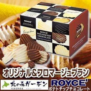 <送料込>ポテトチップチョコレート[オリジナル&フロマージュブラン]6セット ロイズの正規取扱店舗(dk-2 dk-3)|kitanomori
