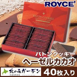 ロイズ  ROYCE バトンクッキー  ヘーゼルカカオ40枚入