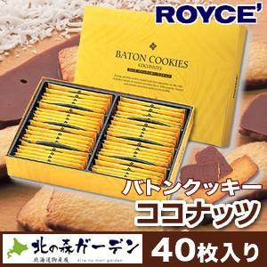 北海道  ロイズバトンクッキー  【ココナッツ】  内容量 1箱 40枚 賞味期限 製造から3ヶ月 ...