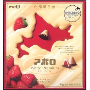 北海道限定 アポロ White Premium 北海道お土産ギフト dk-2dk-3|kitanomori