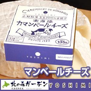 北海道 YOSHIMIカマンベールチーズ 北海道お土産人気(dk-2 dk-3)|kitanomori