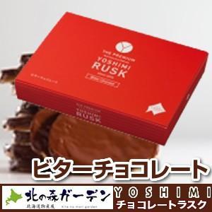 チョコレートラスク YOSHIMI「ビターチョコレート」 北海道お土産 (dk-2 dk-3)|kitanomori