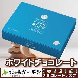 チョコレートラスク YOSHIMI「ホワイトチョコレート」 北海道お土産 (dk-2 dk-3)|kitanomori