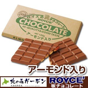 ロイズ 板チョコレート【アーモンド入り】 内容量 1枚  120g 賞味期限 製造から3ヶ月(dk-...