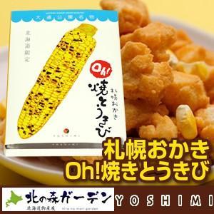 札幌おかき oh!焼きとうきび 1000 北海道お土産人気(dk-2 dk-3)|kitanomori