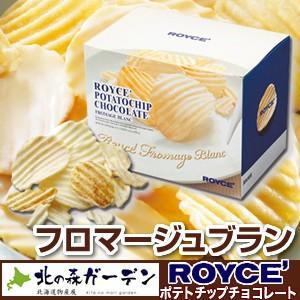 ロイズROYCE  ポテトチップチョコレート フロマージュブランロイズの正規取扱店舗(dk-2 dk-3)|kitanomori
