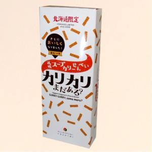 カリカリまだある?  食べきりタイプ18g×8袋入   北海道お土産ギフト人気(dk-2 dk-3)|kitanomori