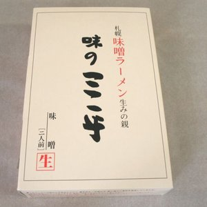 札幌 味の三平・生ラーメン 北海道お土産人気《H》発送まで1週間ほどご予定願います(dk-2 dk-3)|kitanomori