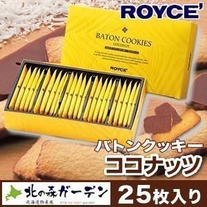 【送料無料】ロイズ バトンクッキー 【ココナッツ】 ROYCE 14箱セットロイズの正規取扱店舗|kitanomori