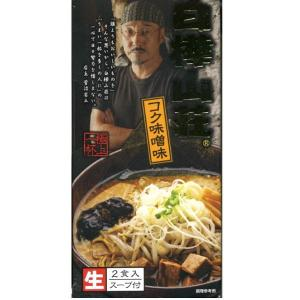 札幌ラーメンの新しい定番!白樺山荘 コク味噌味 2食入(スープ付) 北海道お土産ギフト人気《H》発送まで1週間ほどご予定願います(dk-2 dk-3)|kitanomori
