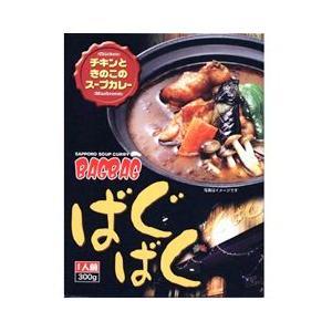 札幌スープカレー ばぐばぐ チキンときのこのスープカレー 北海道お土産ギフト人気(dk-2 dk-3)|kitanomori
