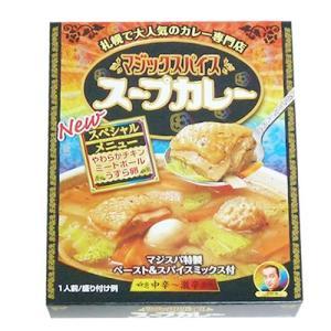 マジックスパイス スープカレースペシャルやわらかチキン(dk-2 dk-3)|kitanomori