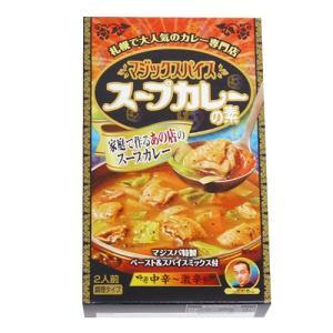 札幌で大人気カレー専門店『マジックスパイス スープカレーの素』 内容量 2人前 84g (濃縮スープ...