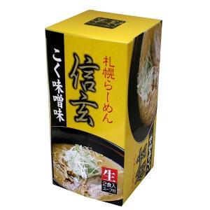 信玄  こく味噌味  《2食入》 《H》発送まで1週間ほどご予定願います。 北海道お土産人気(dk-2 dk-3)|kitanomori