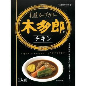 新 木多郎のチキンカレー(dk-2 dk-3)|kitanomori