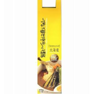 野菜とハーブが香る 札幌スープカレー(dk-2 dk-3) kitanomori
