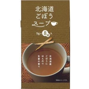 ごぼうスープ 5g×10(dk-2 dk-3)|kitanomori