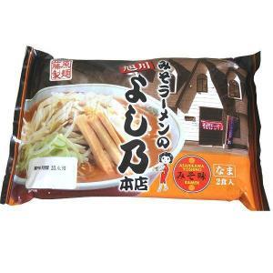 旭川 みそラーメンのよし乃  2食  《H》発送まで1週間ほどご予定願います。 北海道お土産ギフト人気(dk-2 dk-3)|kitanomori