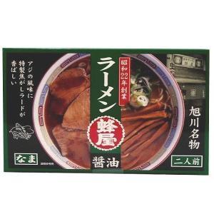 旭川 ラーメン蜂屋  醤油  《二人前》 《H》発送まで1週間ほどご予定願います。 北海道お土産人気(dk-2 dk-3)|kitanomori