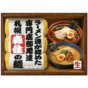 ラーメン通が認めた専門店御用達 札幌 森住の麺 《H》発送まで1週間ほどご予定願います。 北海道お土産ギフト人気(dk-2 dk-3)|kitanomori