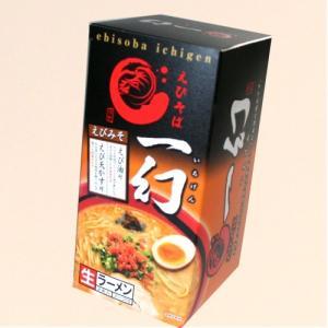えびそば  一幻 みそ味 《H》発送まで1週間ほどご予定願います。 北海道お土産ギフト人気(dk-2 dk-3)|kitanomori