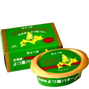 北海道よつ葉バター 125g(dk-2 dk-3)|kitanomori
