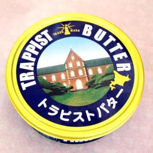 函館の トラピストバター  北海道みやげに(dk-2 dk-3)|kitanomori