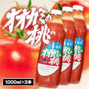 <送料込> 北海道の大人気トマトジュース オオカミの桃3本セット (賞味期限2019年8月30日)北海道お土産人気(dk-2 dk-3)|kitanomori