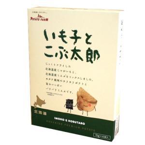 いも子とこぶ太郎 北海道お土産人気(dk-2 dk-3)|kitanomori