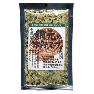 北海道網元の帆立スープ(dk-2 dk-3)|kitanomori