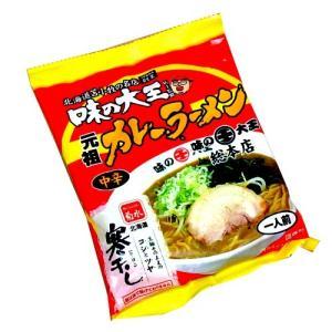 菊水 味の大王 元祖カレーラーメン 寒干し麺 1食入り(dk-2 dk-3)北海道お土産 kitanomori