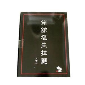 函館麺厨房あじさい 箱舘塩生拉麺(3食入り) 《H》発送まで1週間ほどご予定願います北海道お土産人気(dk-2 dk-3)|kitanomori