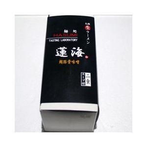 札幌生ラーメン 麺処 蓮海(鮪豚骨味噌)《H》発送まで1週間ほどご予定願います 北海道お土産ギフト(dk-2 dk-3)|kitanomori