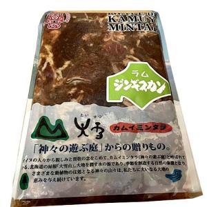 味つきラム肉ジンギスカン  500g(dk-1 dk-3)|kitanomori