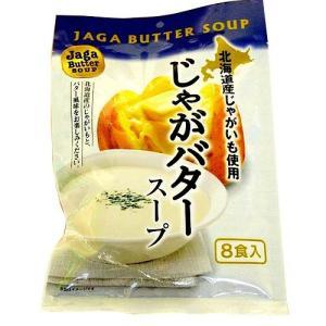 北海道産じゃがいも使用 じゃがバタースープ【8食入り】 北海道お土産ギフト人気(dk-2 dk-3)|kitanomori