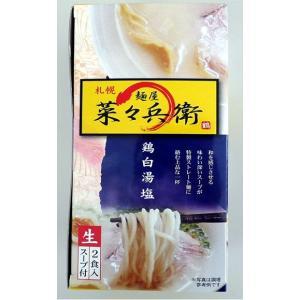 麺屋 菜々兵衛 鶏白湯塩2食入《H》発送まで1週間ほどご予定願います 北海道お土産人気(dk-2 dk-3)|kitanomori