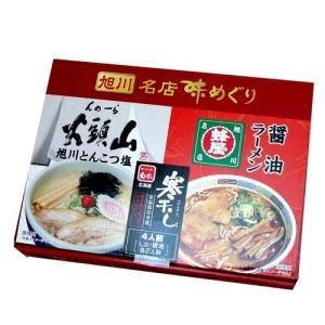 旭川名店味めぐり ラーメン4食セット(山頭火塩2食・蜂屋醤油2食) 北海道お土産人気(dk-2 dk-3)|kitanomori