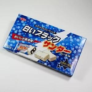 有楽製菓 白いブラックサンダー 20袋入 北海道お土産|kitanomori