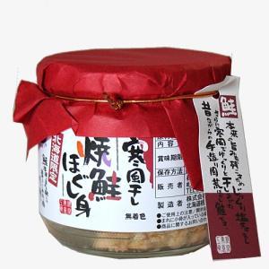 焼鮭ほぐし身 《フレーク1瓶》(dk-2 dk-3)|kitanomori