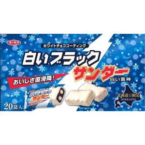 北海道限定 白いブラックサンダー(20袋入) 白い雷神 北海道お土産 dk-2dk-3|kitanomori