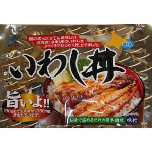 いわし丼 北海道お土産 dk-2dk-3|kitanomori